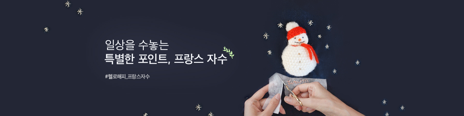클래스소개_프랑스자수