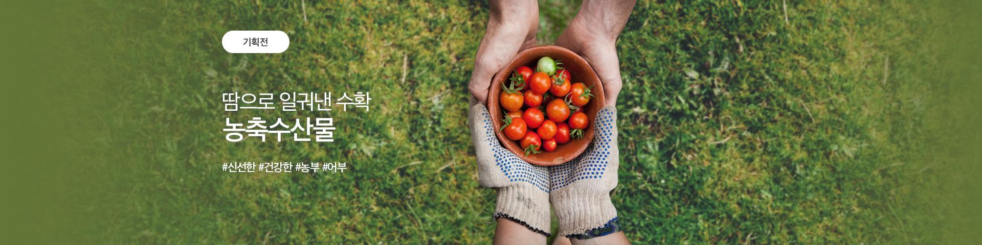 땀으로 일궈낸 수확, 농축수산물