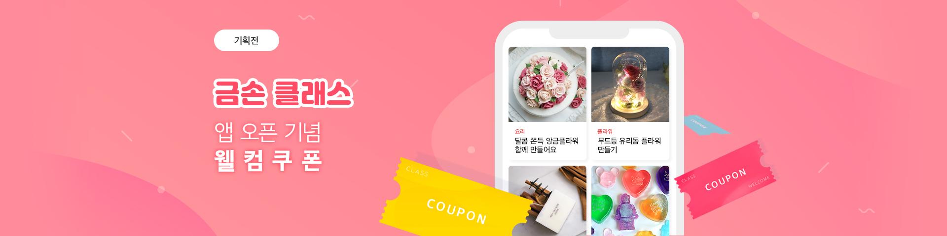 금손클래스 앱 오픈 기념 쿠폰 이벤트!