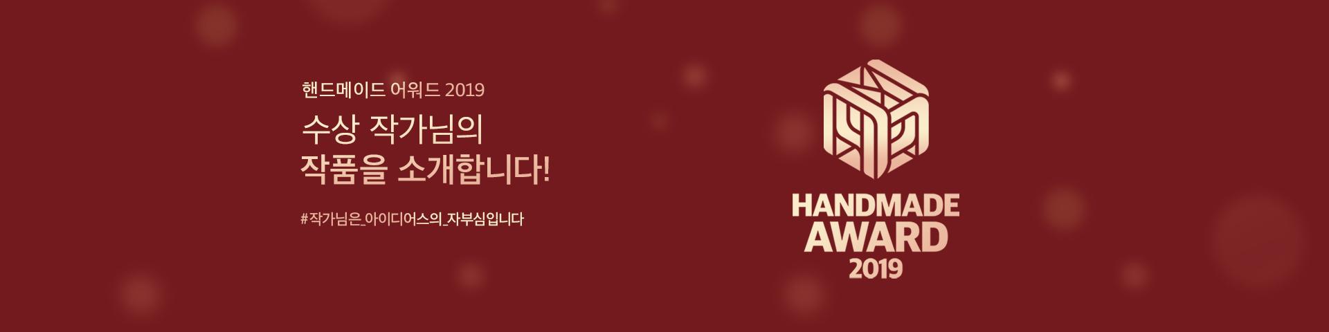 핸드메이드 어워드 2019, 수상 작가님의 작품을 소개합니다!