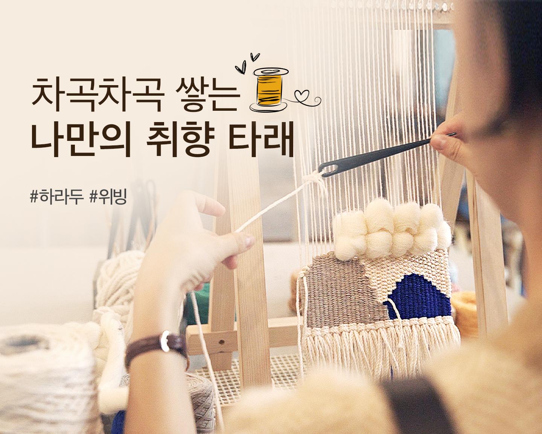 클래스소개_위빙
