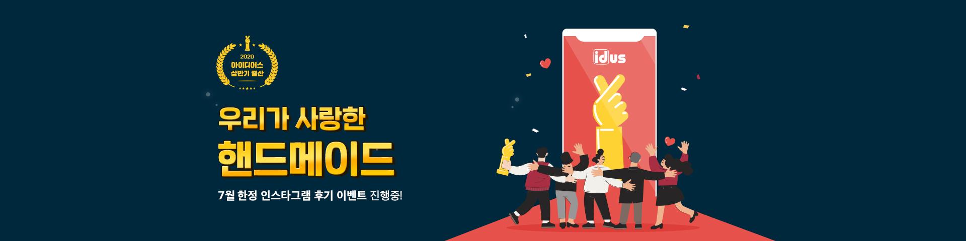 [7월이벤트] 2020 상반기 결산 : 우리가 사랑한 핸드메이드