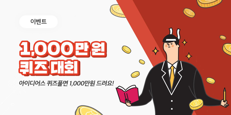 [1,000만원 퀴즈 이벤트] 천하제일 천만원 퀴즈대회📝