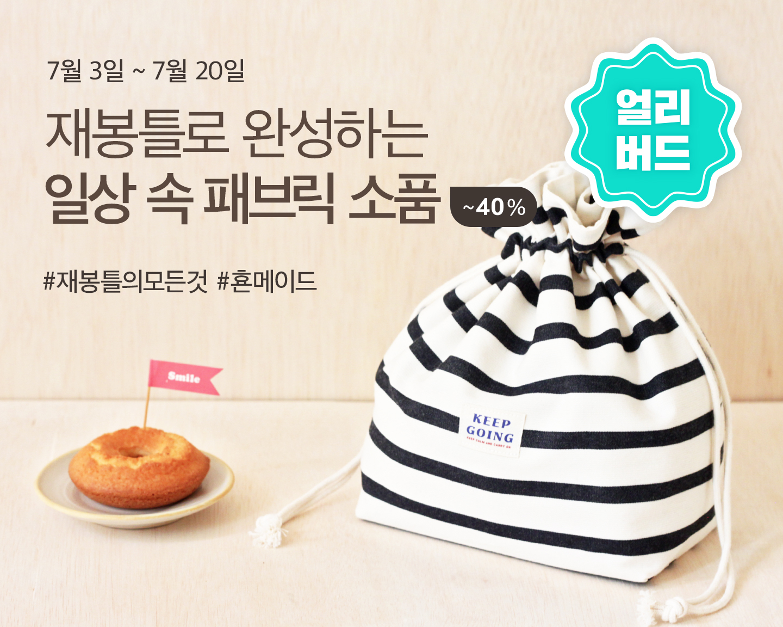 [얼리버드] 횬메이드_재봉틀