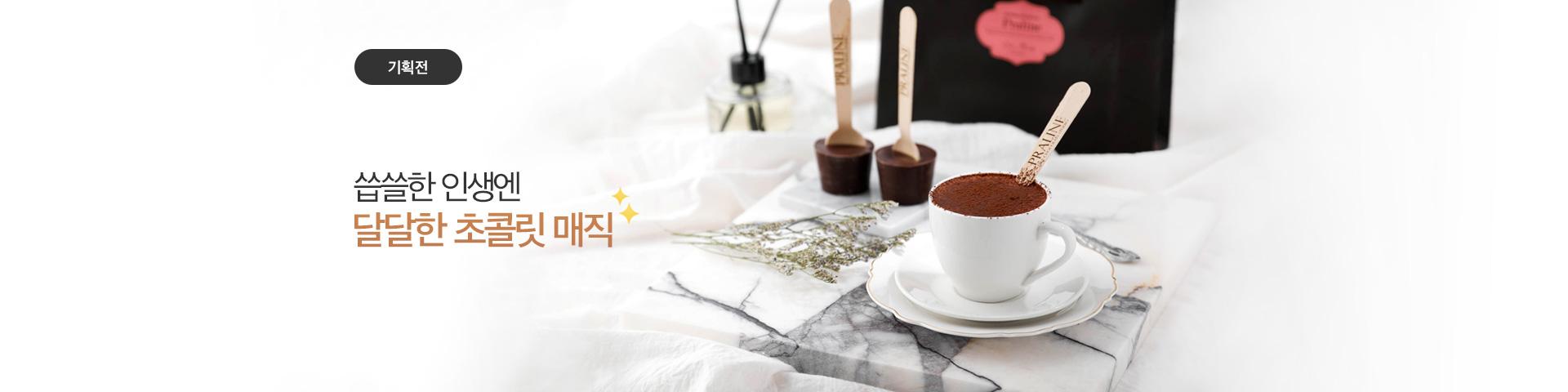 씁쓸한 인생엔 달달한 초콜릿 매직🍫