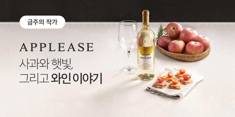 한국애플리즈 - 사과와 햇빛, 그리고 와인 이야기