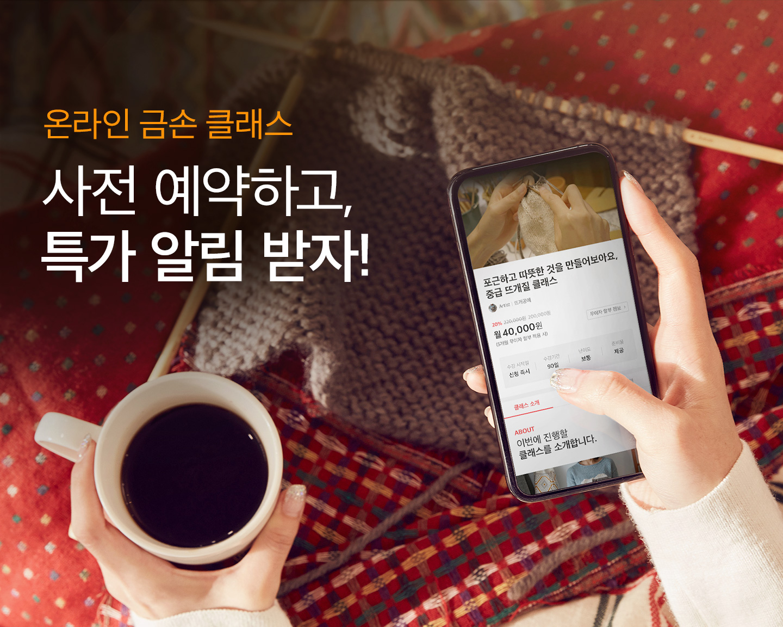 온라인 금손 클래스 - 사전 예약하고 특가 알림 받자!