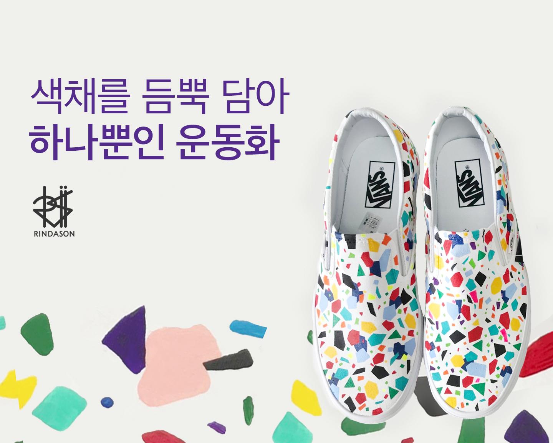 린다손커스텀 - 색채를 듬뿍 담아, 하나뿐인 운동화