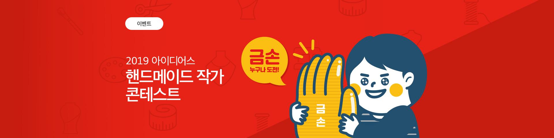 2019 아이디어스 핸드메이드 작가 콘테스트