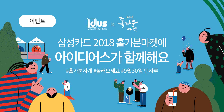 삼성카드 2018 홀가분마켓으로 놀러오세요!
