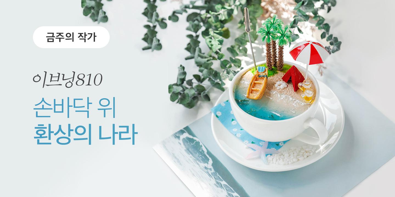 이브닝810-손바닥 위 환상의 나라