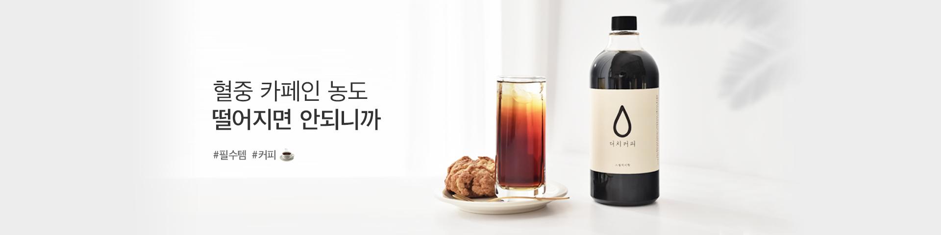 커피로 혈중 카페인 농도 높이기