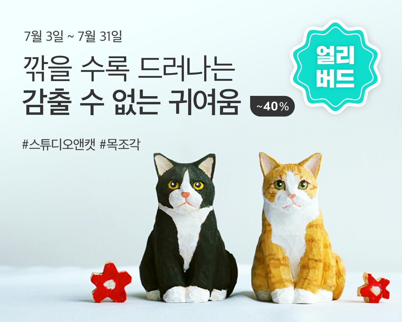[얼리버드] 스튜디오앤캣_목조각
