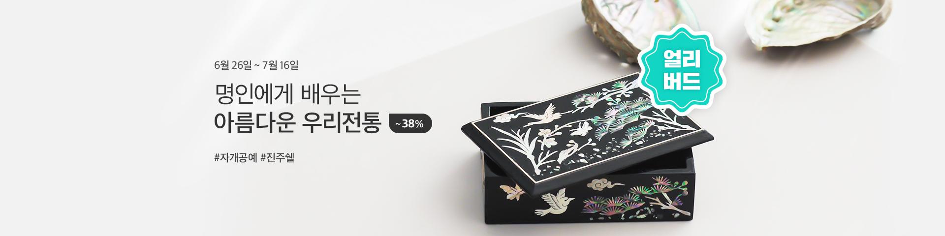 [얼리버드] 진주쉘_자개공예