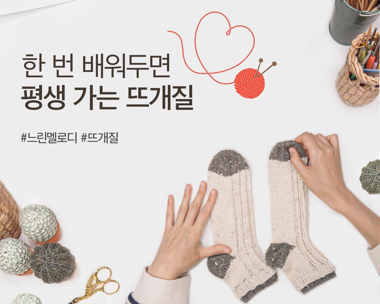 클래스소개_뜨개