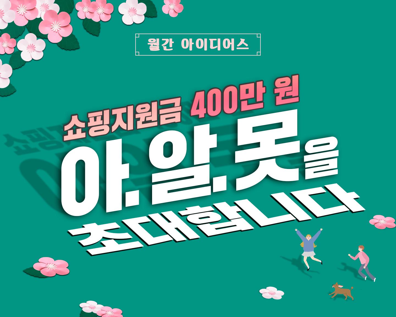 [월간 아이디어스] 아.알.못 초대하고 쇼핑지원금 400만 원!