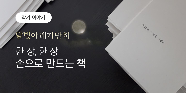달빛아래가만히 - 한장 한장 손으로 만드는 책