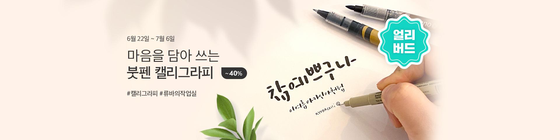 [얼리버드] 류바_붓펜캘리