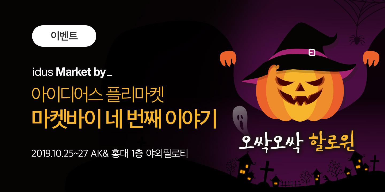 4회 아이디어스 마켓바이_오싹오싹 할로윈