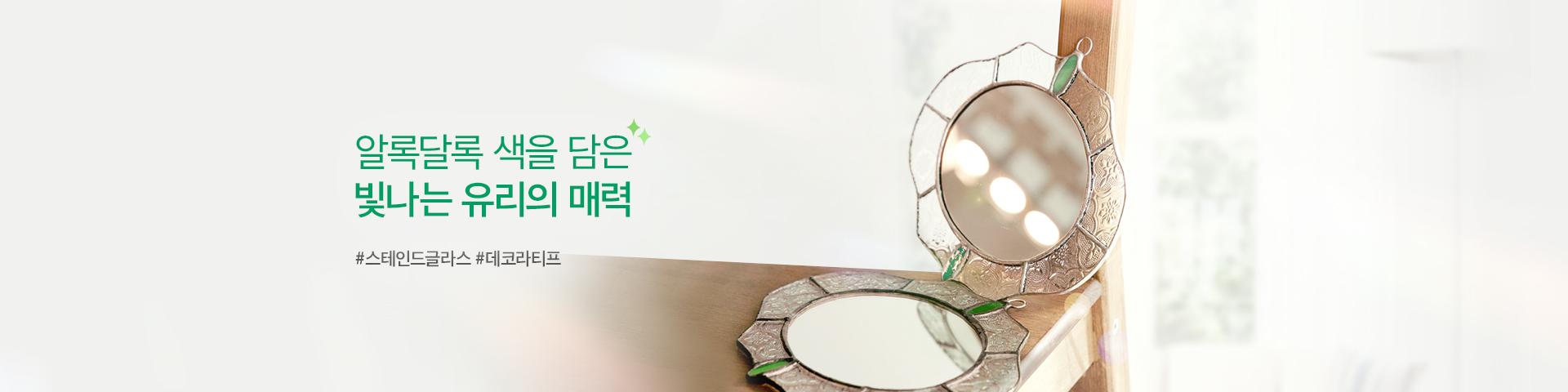 클래스소개_스테인드글라스