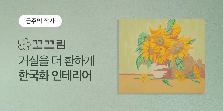 꼬끄림 - 거실을 더 환하게, 한국화 인테리어 어때요?