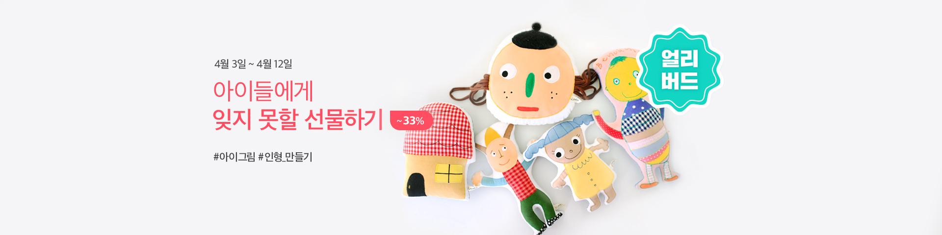 [얼리버드] 포쉐뜨